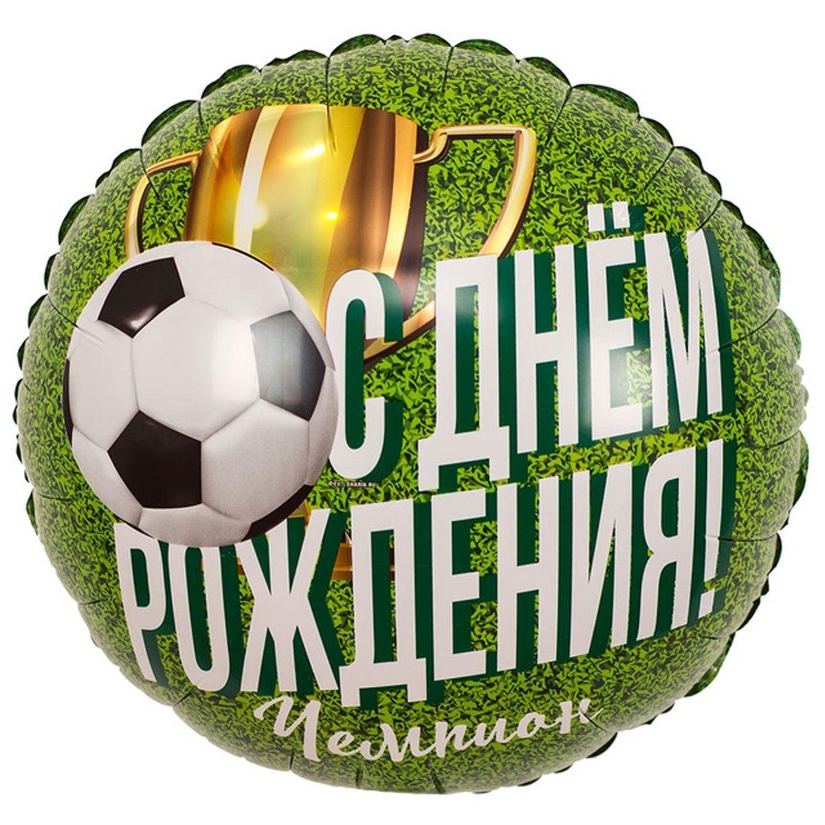 Поздравления футболисту с 50 летием